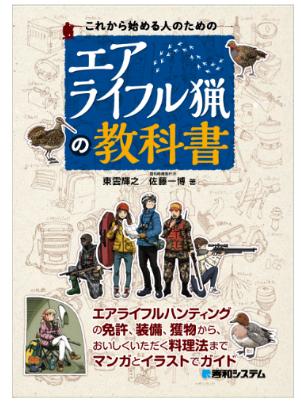 エアライフル猟の教科書