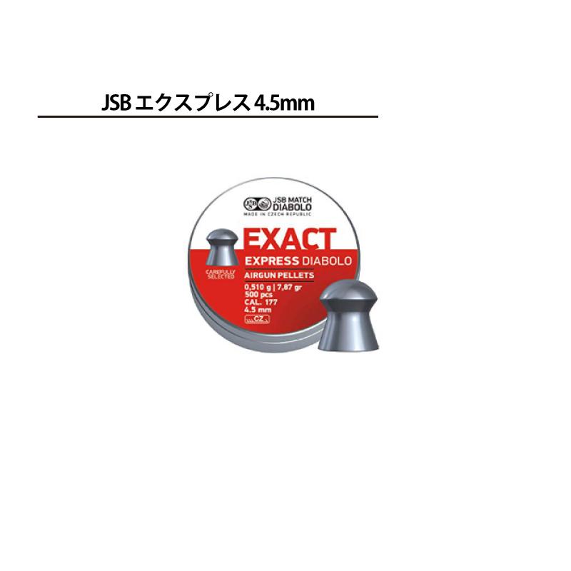 JSB-エクスプレス-4.5mm
