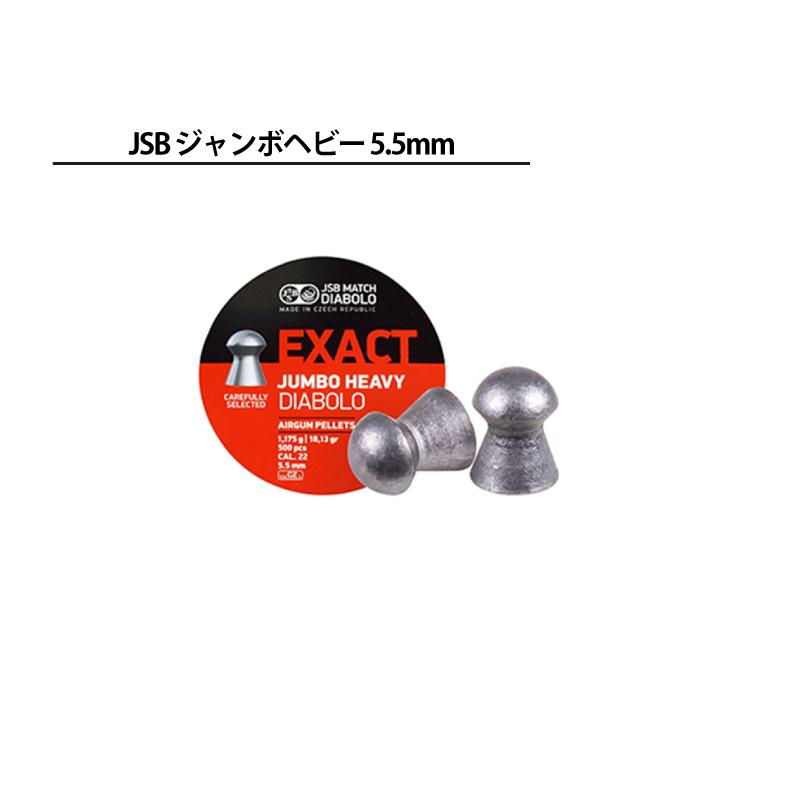 JSB-ジャンボヘビー-5.5mm