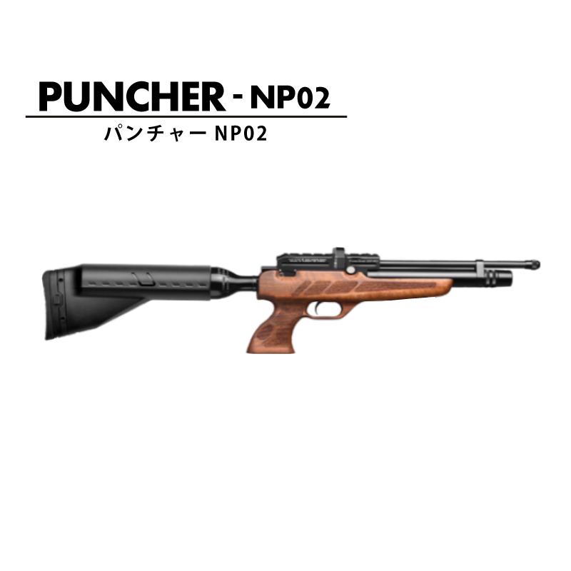パンチャーNP02