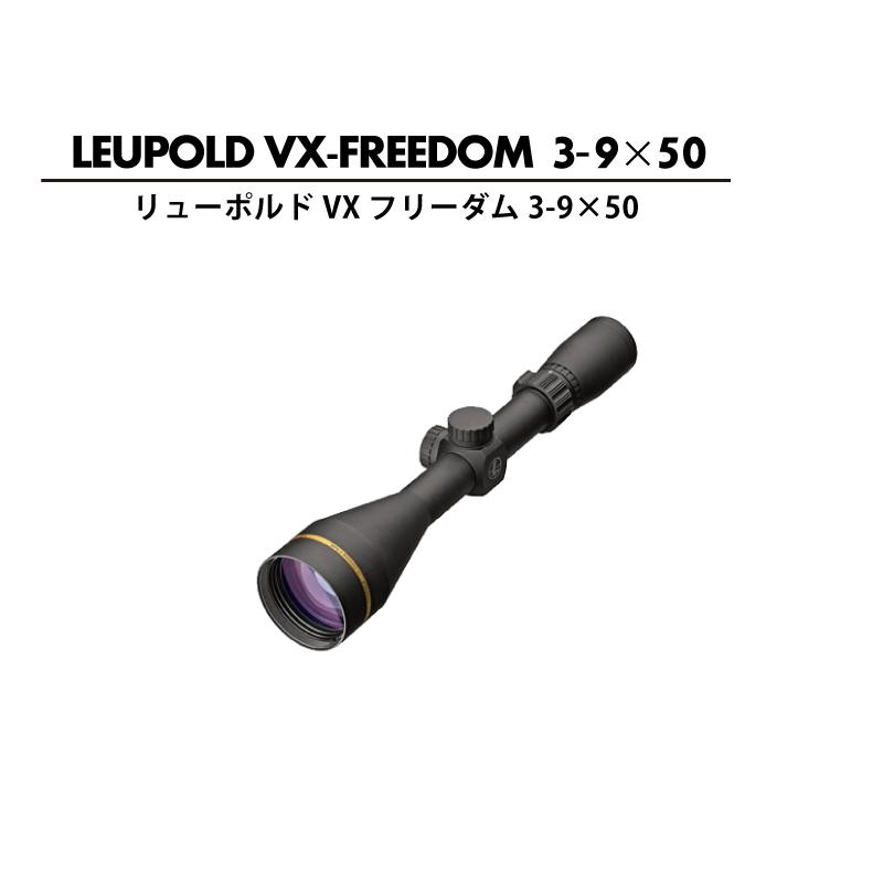 リューポルド-VX-Freedom-3-9x50アイキャッチ