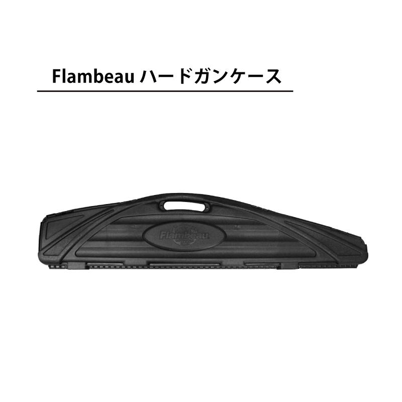 Flambeau-ハードガンケースアイキャッチ