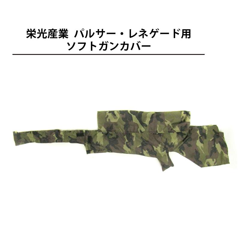 栄光産業-パルサー・レネゲード用ガンカバーアイキャッチ