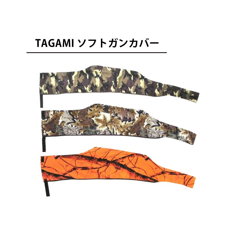 TAGAMIソフトガンカバーアイキャッチDDD