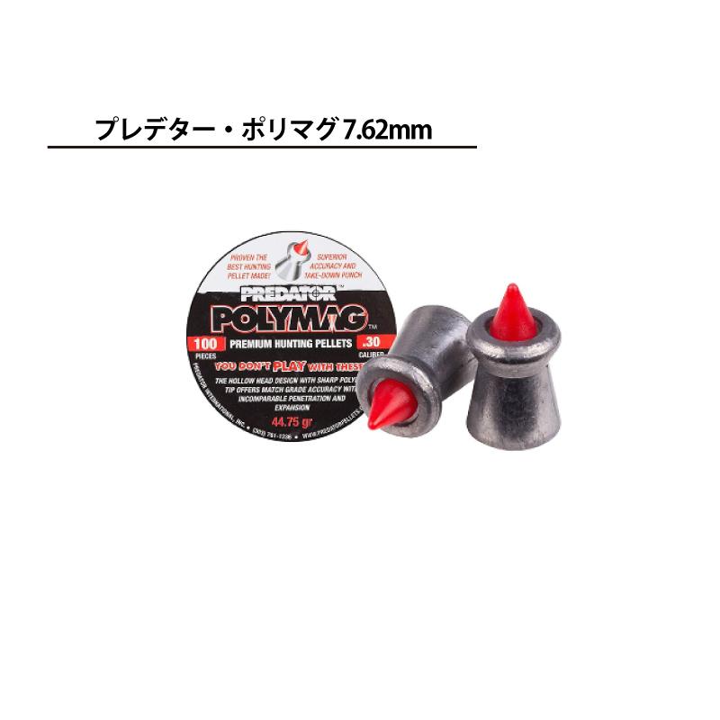 プレデター・ポリマグ-7.62mm