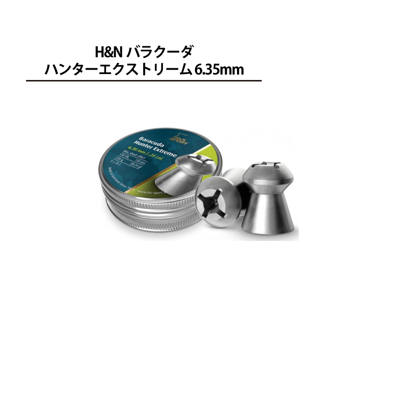 H&Nバラクーダ・ハンターエクストリーム-6.35mm