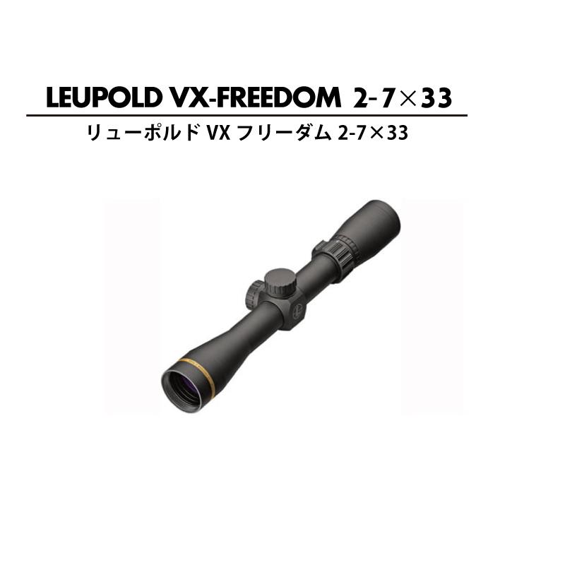 リューポルド-VX-Freedom-2-7x33アイキャッチ