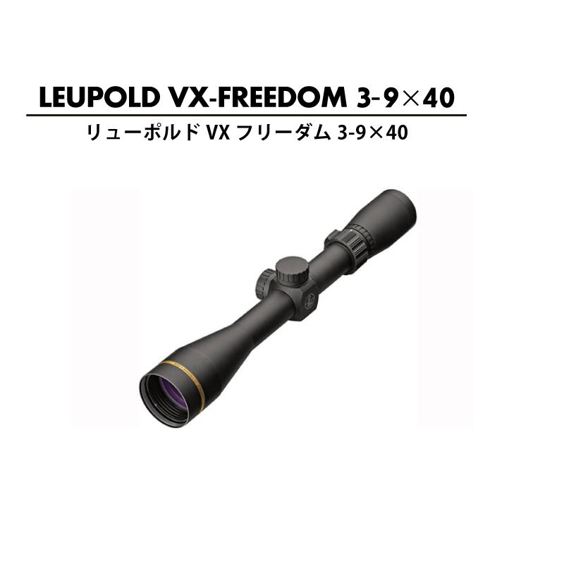 リューポルド-VX-Freedom-3-9x40アイキャッチ
