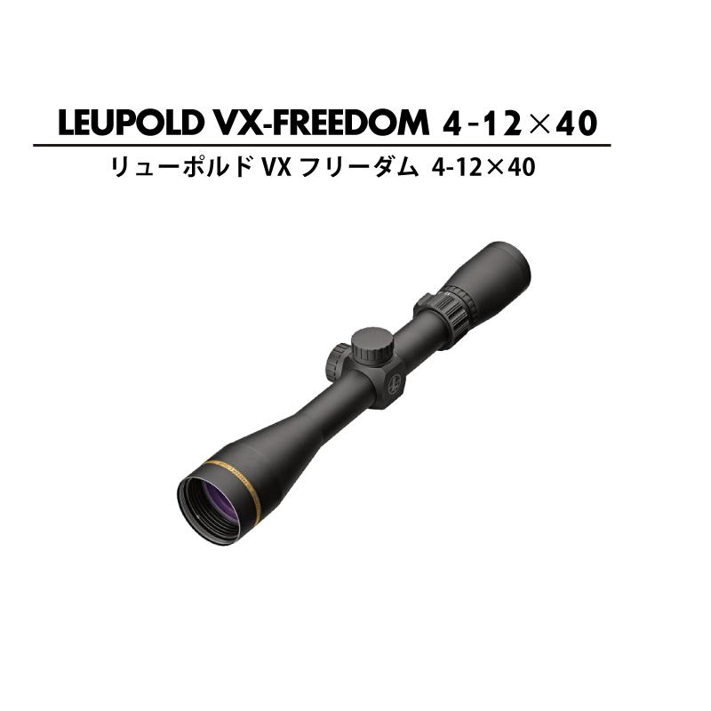 リューポルド-VX-Freedom-4-12x40アイキャッチ