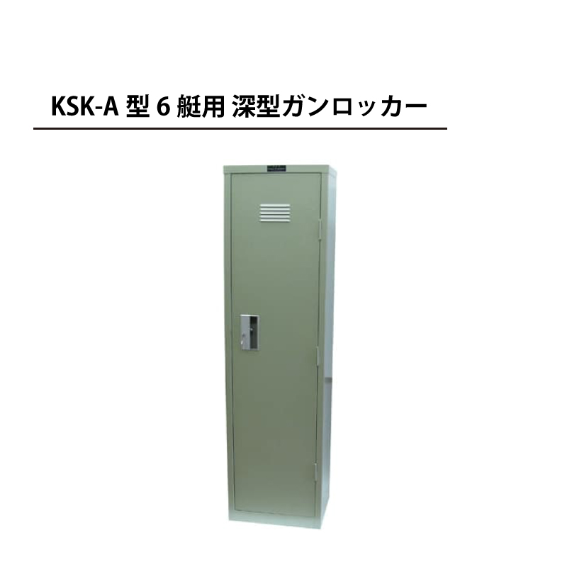 KSK-A型(6艇用)-ガンロッカーアイキャッチ