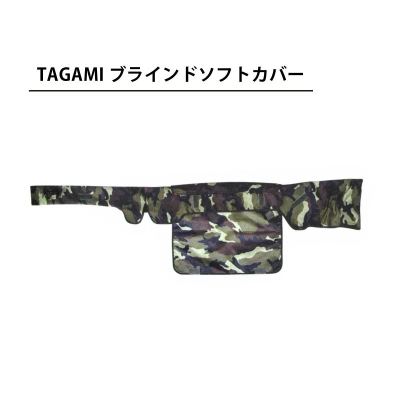 TAGAMIブラインドカバーアイキャッチD