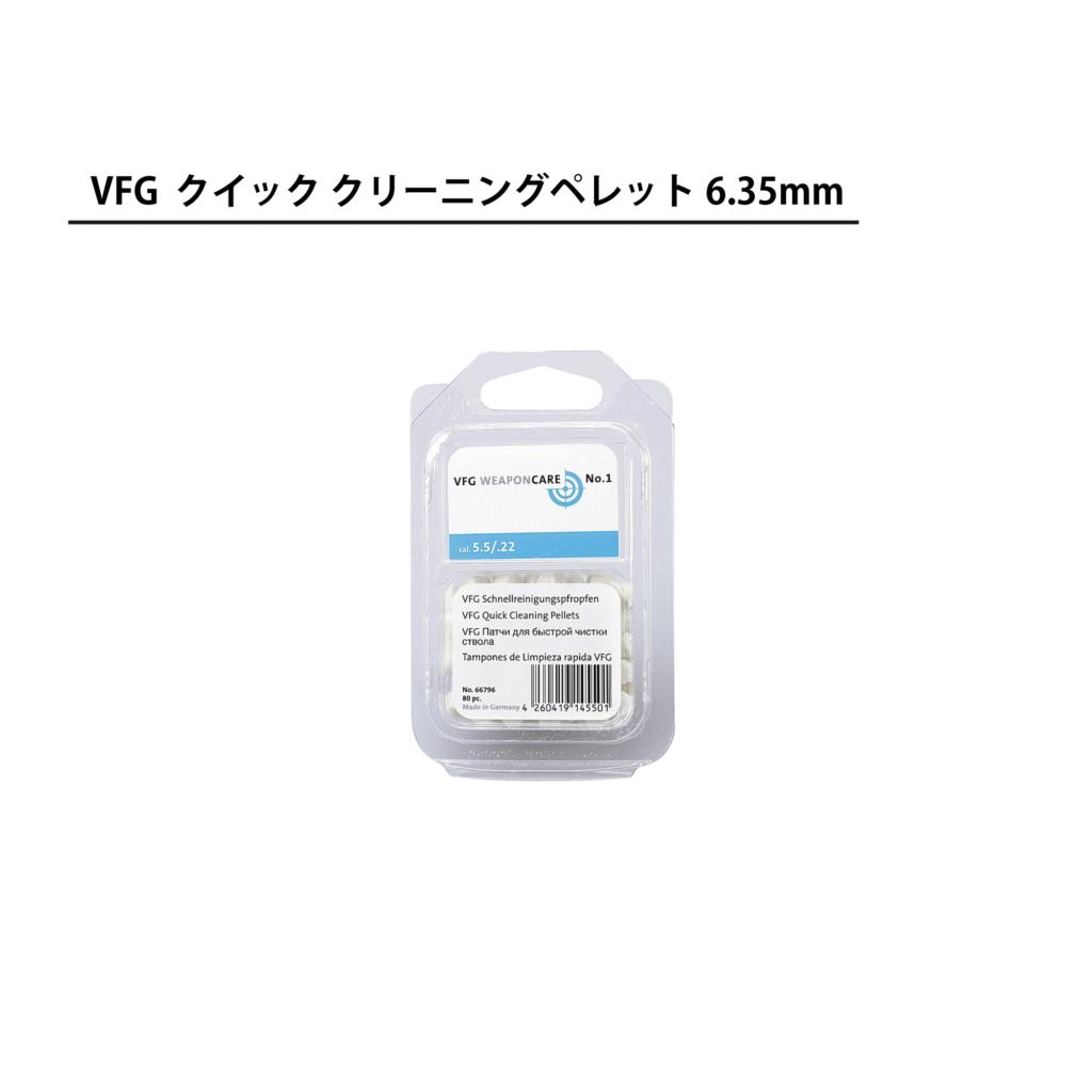 VFG--クイック-クリーニングペレット6.35mm