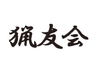 猟友会アイキャッチ