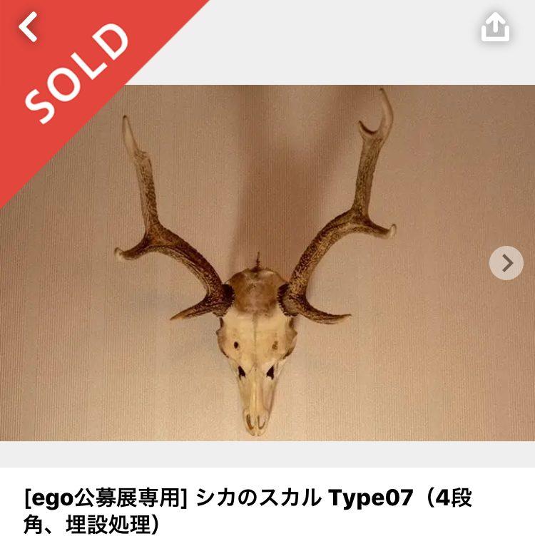 メルカリで販売した鹿スカル