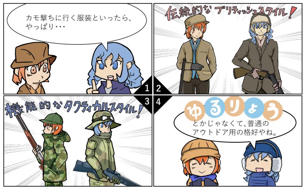 カモ撃ちの装備編