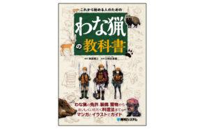 罠猟の教科書アイキャッチ