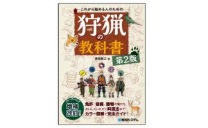 狩猟の教科書 第2版アイキャッチ