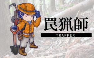 罠猟師への道