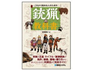銃猟の教科書アイキャッチ