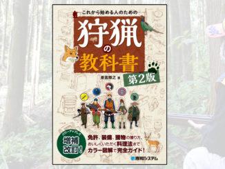 狩猟の教科書アイキャッチ