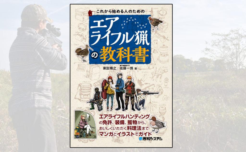 エアライフル猟の教科書メイン