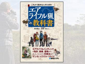 エアライフル猟の教科書アイキャッチ