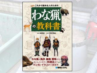 エアライフル猟の教科書・罠猟の教科書