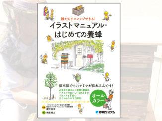 イラストマニュアルはじめての養蜂表紙