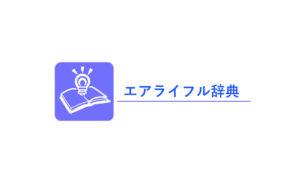 エアライフル辞典