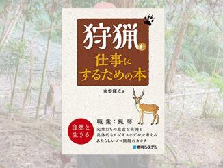 狩猟を仕事にするための本