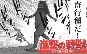 進撃の野獣第4話