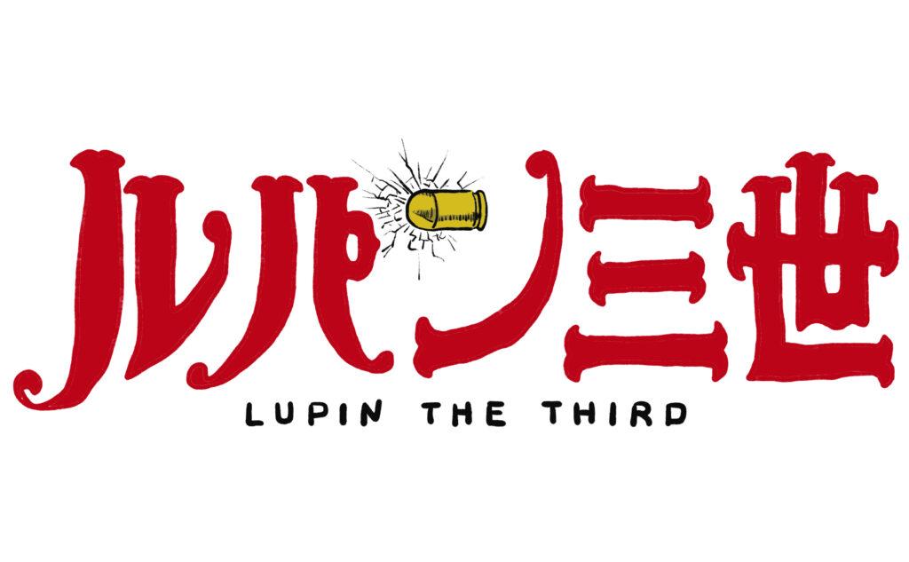 ルパン三世のロゴは薬莢が飛んでいる